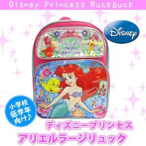 Disney キッズリュック ディズニー ディズニー アリエル ラージ リュック|bellezza
