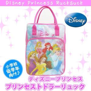 Disney キッズリュック ディズニー ディズニープリンセス トドラー リュック|bellezza