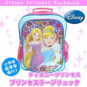 Disney キッズリュック ディズニー ディズニープリンセス ラプンツェル シンデレラ|bellezza