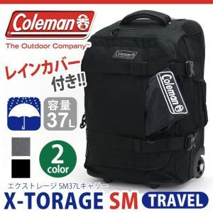 コールマン Coleman TRAVEL トラベル エクストレージ SM|bellezza