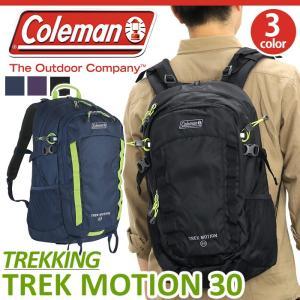 コールマン Coleman TREK MOTION 30 トレックモーション bellezza