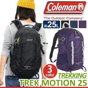 コールマン Coleman TREK MOTION 25 トレックモーション bellezza