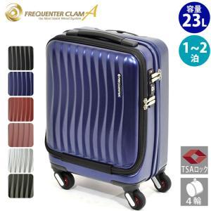FREQUENTER CLAM ADVANCE スーツケース フリクエンター クラム|bellezza