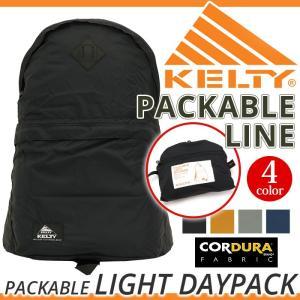 バックパックの歴史ある、パイオニア的ブランド「KELTY」の折りたためるデイパック【PACKABLE...