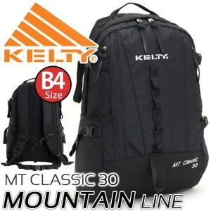 大人気ブランド「KELTY」からおしゃれと機能性を両立させたアイテムが登場!! 街からアウトドアまで...