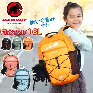 幼児〜小学校低学年まで使える16Lサイズ。お弁当箱や水筒・A4ノートも入るので通園バッグや習い事用の...
