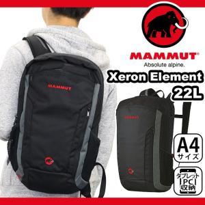 スイス発祥の本格的登山用品メーカー「MAMMUT(マムート)」のバッグが遂に登場! タウンでもアウト...