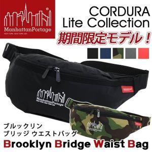 軽量かつ耐久性に優れたコーデュラLiteを使用した期間限定コレクション【CORDURA Lite C...
