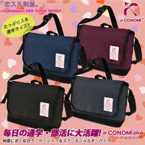スクールバッグ ar CONOMI plus エーアール コノミプラス カブセ付きショルダー bellezza