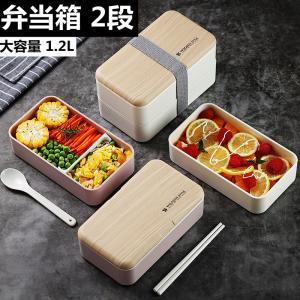 弁当箱 1段 2段 ランチ 大容量 1.2L ランチボックス アウトレット 箸付き スプーン付き 大...