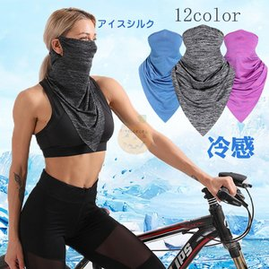 冷感ネックウォーマー アイスシルク 紫外線対策 飛沫対策 接触冷感 フェイスカバー 男女兼用 バイク...