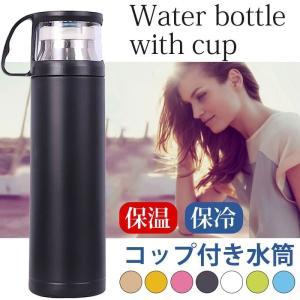 真空断熱 保温 保冷 水筒 ボトル 広口 ステンレスボトル 軽量 真空 おしゃれ シンプル コップ付...