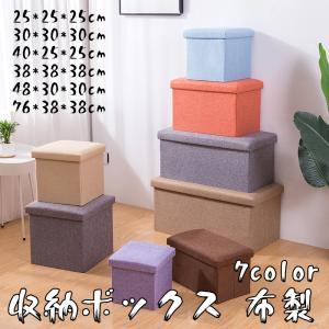 収納スツールボックス 布製 収納ボックス 椅子 チェアー オットマン おしゃれ S M L XLサイ...