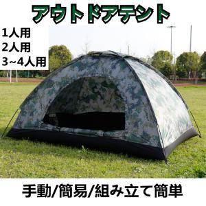 テント 一人用 2人用 3~4人 手動 ビーチテント 軽量 フルクローズ 簡易テント ドーム 日よけ...