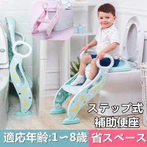 補助便座 ステップ式 子供 踏み台 トイレトレーニング 補助便座 折りたたみ おまる 子供 トイレ練...