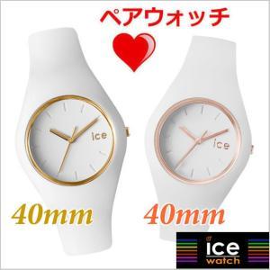 アイスウォッチ ICE WATCH 腕時計 ペアウォッチ(2本セット)アイスグラム ICE-GLAM ミディアム/40mm  ICE.GL.WE.US ICE.GL.WRG.US|bellmart
