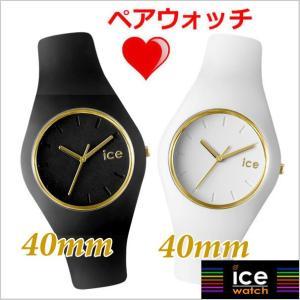 アイスウォッチ ICE WATCH 腕時計 ペアウォッチ(2本セット)アイスグラム ICE-GLAM ミディアム/40mm  ICE.GL.BK.US ICE.GL.WE.US|bellmart