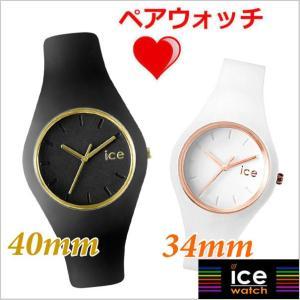 アイスウォッチ ICE WATCH 腕時計 ペアウォッチ(2本セット)アイスグラム ICE GLAM ミディアム & スモール ブラック & ホワイト ICE.GL.BK.US ICE.GL.WRG.SS|bellmart
