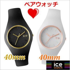 アイスウォッチ ICE WATCH 腕時計 ペアウォッチ(2本セット)アイスグラム ICE GLAM ミディアム/40mm ブラック & ホワイト ICE.GL.BK.US ICE.GL.WRG.US|bellmart