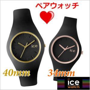 アイスウォッチ ICE WATCH 腕時計 ペアウォッチ(2本セット)アイスグラム ICE GLAM ミディアム/40mm & スモール/36mm ICE.GL.BK.US ICE.GL.BRG.SS|bellmart