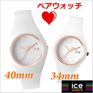 アイスウォッチ ICE WATCH 腕時計 ペアウォッチ(2本セット)アイスグラム ICE GLAM ミディアム/40mm & スモール/34mm ICE.GL.WRG.US ICE.GL.WRG.SS|bellmart