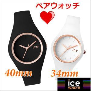 アイスウォッチ ICE WATCH 腕時計 ペアウォッチ(2本セット)アイスグラム ICE GLAM ミディアム/40mm & スモール/34mm ICE.GL.BRG.US ICE.GL.WRG.SS|bellmart