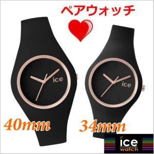 アイスウォッチ ICE WATCH 腕時計 ペアウォッチ(2本セット)アイスグラム ICE GLAM ミディアム/40mm & スモール/36mm ICE.GL.BRG.US ICE.GL.BRG.SS|bellmart