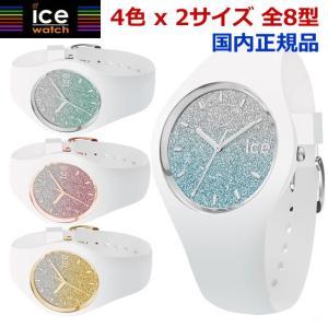 アイスウォッチ ICE WATCH 腕時計 ICE lo アイスロー メンズ レディース013425 013426 013427 013428 013429 013430 013431 013432|bellmart