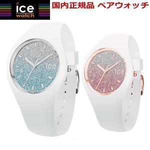 国内正規品 アイスウォッチ ICE WATCH ペアウォッチ(2本セット)腕時計 ICE lo アイスロー スモール 34mm & ミディアム 40mm ブルー/ピンク 013427 013429|bellmart