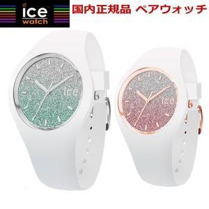 国内正規品 アイスウォッチ ICE WATCH ペアウォッチ(2本セット)腕時計 ICE lo アイスロー スモール 34mm & ミディアム 40mm ターコイズ/ピンク 013427 013430|bellmart