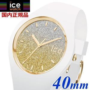 アイスウォッチ ICE WATCH 腕時計 ICE lo アイスロー ミディアム ユニセックス メンズ レディース ホワイト x ゴールド 013432|bellmart