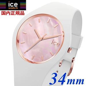 国内正規品 アイスウォッチ ICE WATCH 腕時計 ICE pearl アイスパール ホワイトピンク 真珠貝文字盤 スモール 34mm/レディース 016939|bellmart