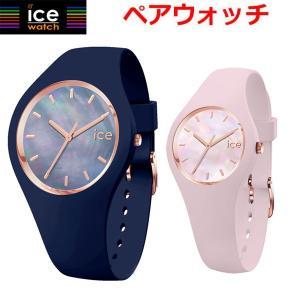 アイスウォッチ ICE WATCH ペアウォッチ(2本セット)腕時計 ICE pearl アイスパール 真珠貝文字盤 ミディアム 40mm & エキストラスモール 28mm 017127 016933|bellmart