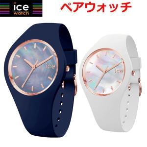 アイスウォッチ ICE WATCH ペアウォッチ(2本セット)腕時計 ICE pearl アイスパール トワイライト 真珠貝文字盤 40mm & 36mm 017127 016935|bellmart