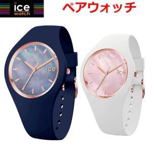アイスウォッチ ICE WATCH ペアウォッチ(2本セット)腕時計 ICE pearl アイスパール トワイライト 真珠貝文字盤 40mm & 36mm 017127 016939|bellmart