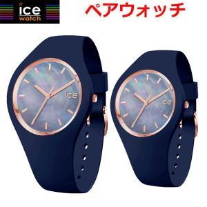 アイスウォッチ ICE WATCH ペアウォッチ(2本セット)腕時計 ICE pearl アイスパール トワイライト 真珠貝文字盤 40mm & 36mm 017127 016940|bellmart