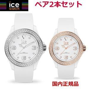 国内正規品 アイスウォッチ ICE WATCH ペアウォッチ(2本セット)腕時計 ICE star アイススター スワロフスキークリスタル 43mm & 38mm 017231 017232|bellmart