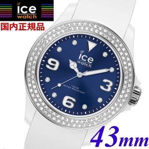 国内正規品 アイスウォッチ ICE WATCH 腕時計 ICE star アイススター スワロフスキークリスタル ミディアム 43mm メンズ ホワイト/ディープブルー 017235|bellmart