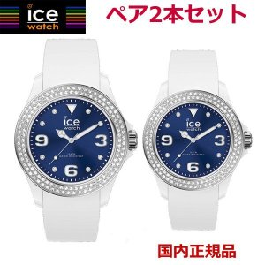 国内正規品 アイスウォッチ ICE WATCH ペアウォッチ(2本セット)腕時計 ICE star アイススター スワロフスキークリスタル 43mm & 38mm 017235 017234|bellmart