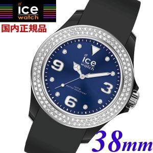国内正規品 アイスウォッチ ICE WATCH 腕時計 ICE star アイススター スワロフスキークリスタル スモール 38mm レディース ブラック/ディープブルー 017236|bellmart