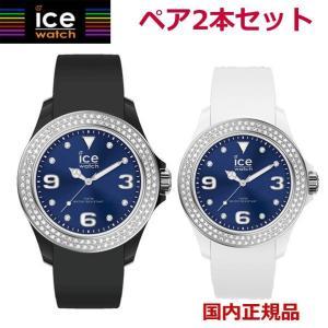 国内正規品 アイスウォッチ ICE WATCH ペアウォッチ(2本セット)腕時計 ICE star アイススター スワロフスキークリスタル 43mm & 38mm 017237 017234 bellmart