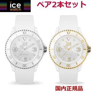 国内正規品 アイスウォッチ ICE WATCH ペアウォッチ(2本セット)腕時計 ICE crystal アイスクリスタル スワロフスキー 43mm 017246 017247|bellmart
