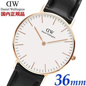 ダニエルウェリントン Daniel Wellington 腕時計 クラシック シェフィールド/ローズ メンズ・レディース 36mm レザーベルト DW00100036/0508DW|bellmart