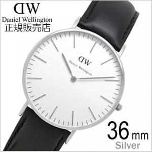 ダニエルウェリントン Daniel Wellington 腕時計 クラシック シェフィールド/シルバー メンズ・レディース 36mm レザーベルト 0608DW|bellmart