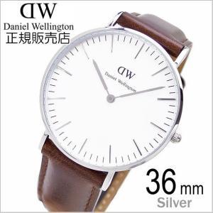 ダニエルウェリントン Daniel Wellington 腕時計 クラシック ブリストル/シルバー メンズ・レディース 36mm  0611DW|bellmart