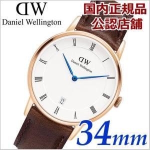 ダニエルウェリントン Daniel Wellington 腕時計 ダッパー ブリストル/ローズ 34mm ユニセックス・レディース Dapper Bristol 1133DW