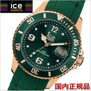 アイスウォッチ ICE WATCH 腕時計 ICE style アイススタイル・グリーン FOREST GREEN ミディアム/メンズ・レディース ユニセックスサイズ 014687|bellmart