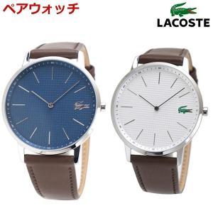 ラコステ LACOSTE 腕時計 ペアウォッチ(2本セット)ユニセックス 41mm ネイビー & ホワイト文字盤 2011003 2011002 bellmart