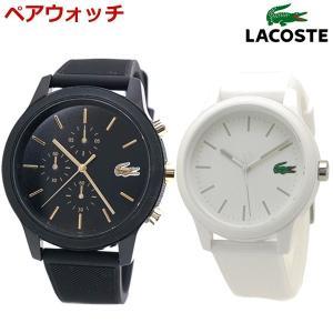 ラコステ LACOSTE 腕時計 ペアウォッチ(2本セット)クロノグラフ 44mm ブラック & 3針 42mm ホワイト L.12.12 2011012 2010984 bellmart
