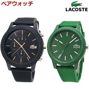 ラコステ LACOSTE 腕時計 ペアウォッチ(2本セット)クロノグラフ 44mm ブラック & 3針 42mm グリーン L.12.12 2011012 2010985 bellmart